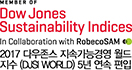 Dow Jones Sustainability Indices In Collaboration with RobecoSAM 2017 다우존스 지속가능경영 월드 지수DJSI WORLD) 5년 연속 편입